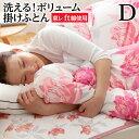 オントゥシェ 北欧デザイン 東レFT綿使用 日本製ボリューム掛け布団 ダブル