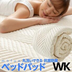 mofua丸洗いできるベッドパッド(抗菌防臭)ワイドキング(200×200)