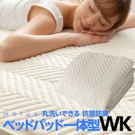 mofua丸洗いできるベッドパッド一体型(抗菌防臭)ワイドキング(200×200)