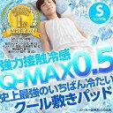 敷きパッド 【 冷却マット 】 強力接触冷感 Q-MAX0.5 〜 史上最強のいちばん冷たい クール 敷パッド シングル サイズ …