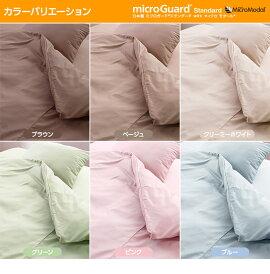 【送料無料】日本製ミクロガードスタンダードwithマイクロモダール掛布団カバーシングルロングSL