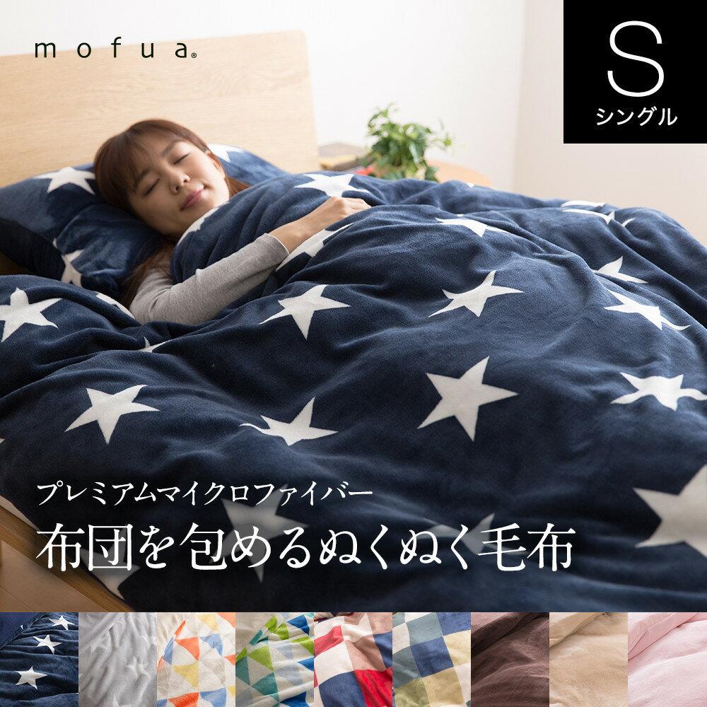 【送料無料】mofua 布団を包めるぬくぬく毛布(シングルサイズ)