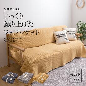 【送料無料】yucuss(ユクスス) じっくり織り上げたワッフルケット 長方形(ワイドキング) 200×240cm