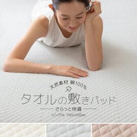 さらっと快適天然素材(綿100%)タオルの敷きパッドシングル