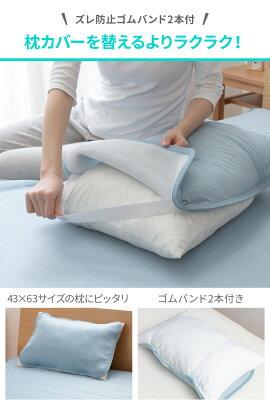 ひんやり乾きやすい(スピードドライ)エアー枕パッド