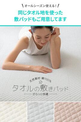 【送料無料】ひんやり乾きやすい(スピードドライ)エアーケットシングル