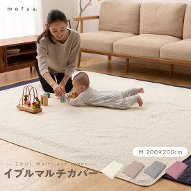 【送料無料】mofua(モフア) イブル CLOUD柄 綿100% マルチカバー Mサイズ 200×200cm