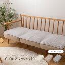 【送料無料】mofua(モフア) イブル CLOUD柄 綿100% ソファパッド 65×170cm