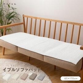 【送料無料】mofua(モフア)イブルCLOUD柄綿100%ソファパッド
