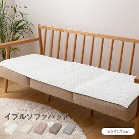 イブル ソファーパッド【送料無料】mofua(モフア) イブル CLOUD柄 綿100% ソファパッド 65×170cm