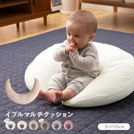 イブル クッション 【送料無料】mofua(モフア) イブル CLOUD柄 綿100% マルチクッション 授乳クッション 抱き枕 取り外して洗える
