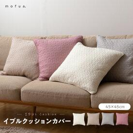 mofua(モフア) イブル CLOUD柄 綿100% クッションカバー 45×45cm