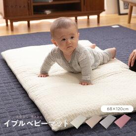 【送料無料】mofua(モフア) イブル CLOUD柄 綿100% ベビーマット(キルトカバー付) 68×120cm