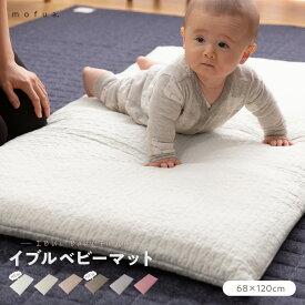 イブル ベビーマット 【送料無料】mofua(モフア) イブル CLOUD柄 綿100% ベビーマット(キルトカバー付) 68×120cm