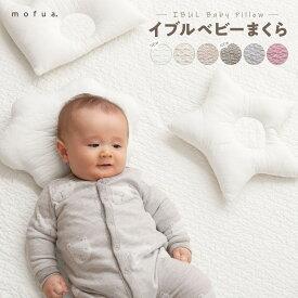 イブル Baby枕 mofua(モフア) イブル CLOUD柄 綿100% ベビーまくら(くも/おうかん/ほし)