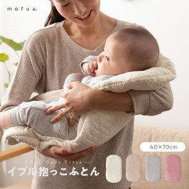 【送料無料】mofua(モフア) イブル CLOUD柄 綿100% 抱っこふとん 40×70cm