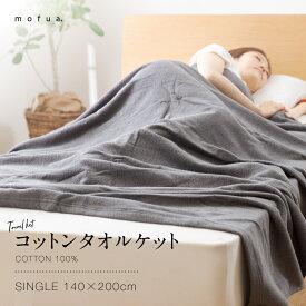 【送料無料】mofua 綿100% コットンタオルケット シングル