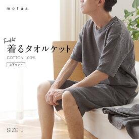 【送料無料】mofua 綿100% 着るタオルケット Lサイズ