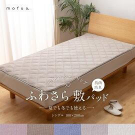 mofua夏でも冬でもふわさら敷きパッド(抗菌防臭)シングル