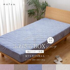 【送料無料】mofua 夏でも冬でもふわさら敷きパッド一体型BOXシーツ(抗菌防臭) シングル