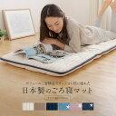 【送料無料】ボリューム三層構造でクッション性に優れた日本製のごろ寝マット(68×180cm)