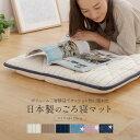 【送料無料】ボリューム三層構造でクッション性に優れた日本製のごろ寝マット(68×120cm)