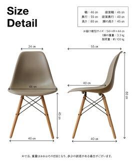 チェアダイニングチェア【送料無料】イブルのある生活デザイナーズシェルチェアDSW木脚ナイスデイ