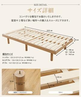 【送料無料】高さ調節3段階天然木すのこベッドシングル