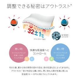 【送料無料】1年中使えるアウトラスト温度調整布団3点セットシングル