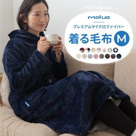 着る毛布 mofua モフア プレミアム マイクロファイバー 着る毛布 フード付 ルームウェア Mサイズ 着丈約105cm~110cm