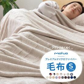 ブランケット mofua モフア プレミアム マイクロファイバー 毛布 シングル