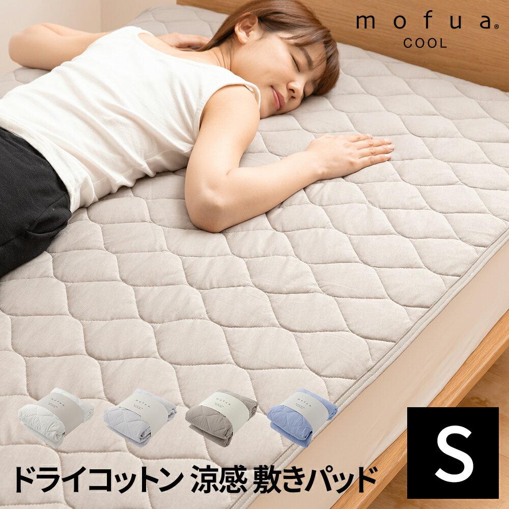 【送料無料】mofua cool ドライコットン100% 涼感敷きパッド(抗菌防臭機能) シングル