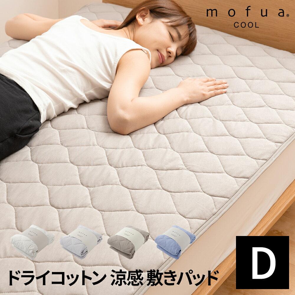 【送料無料】mofua cool ドライコットン100% 涼感敷きパッド(抗菌防臭機能) ダブル