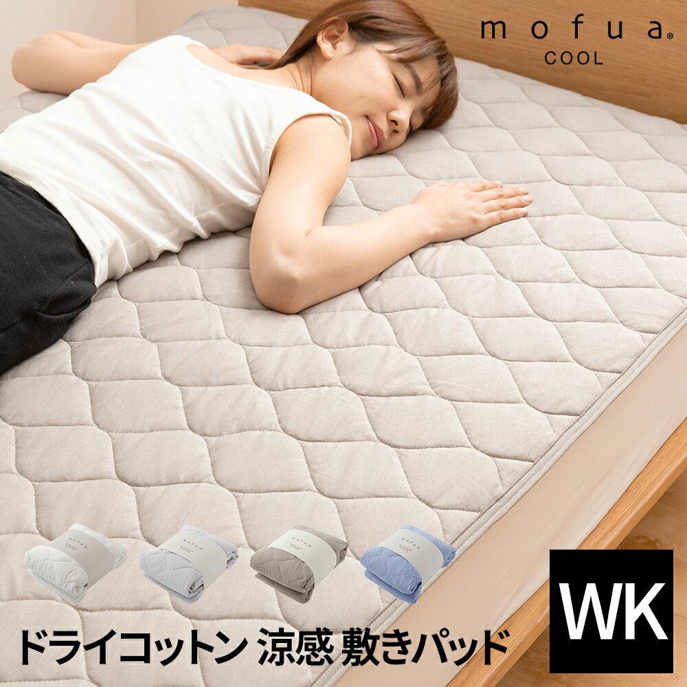 【送料無料】mofua cool ドライコットン100% 涼感敷きパッド(抗菌防臭機能) ワイドキング