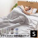 【送料無料】mofua cool ドライコットン 涼感リバーシブル肌掛けケット(抗菌防臭機能) シングル