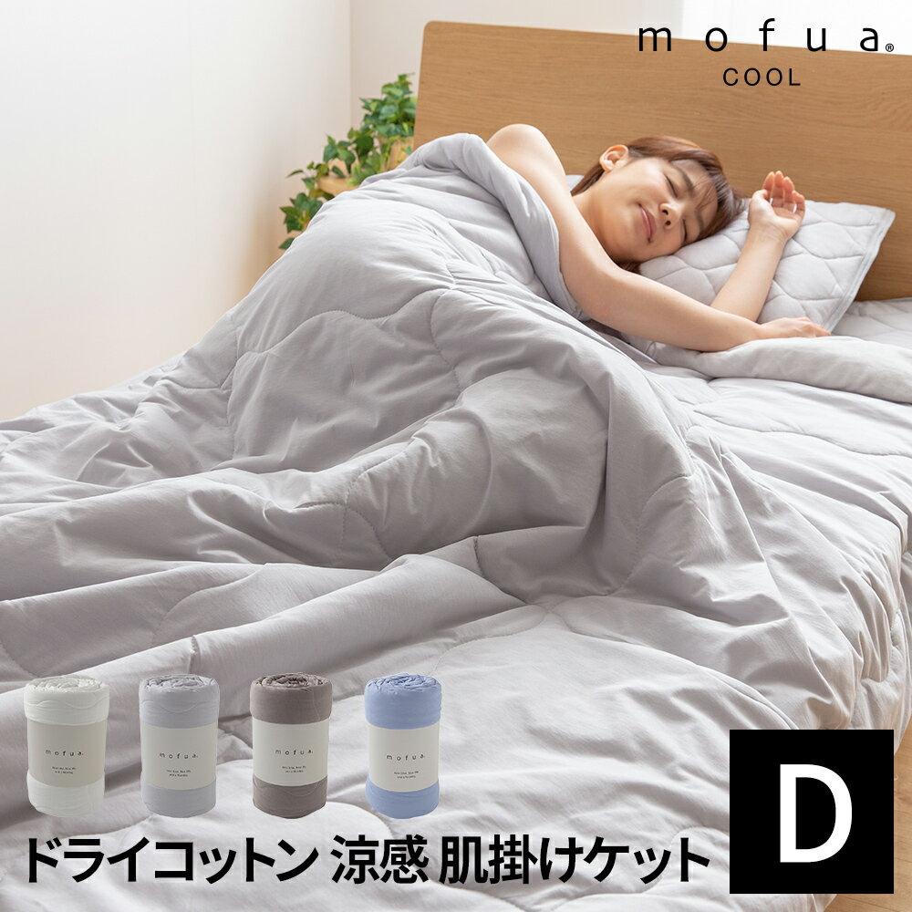 【送料無料】mofua cool ドライコットン 涼感リバーシブル肌掛けケット(抗菌防臭機能) ダブル