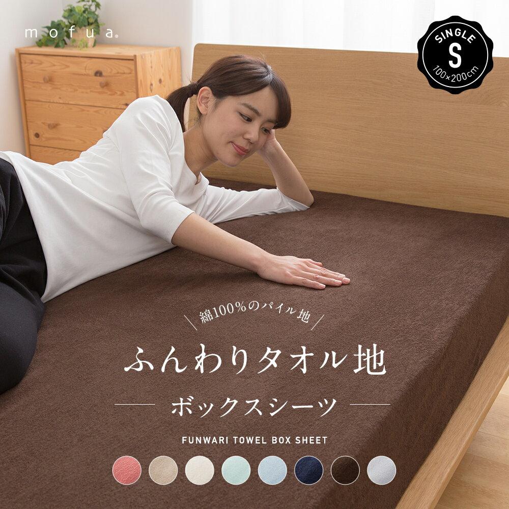 【送料無料】mofua ふんわりタオル地 綿100% ボックスシーツ シングル