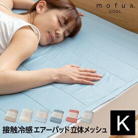 【送料無料】mofua cool 接触冷感 通気性に優れた エアーパッド キング