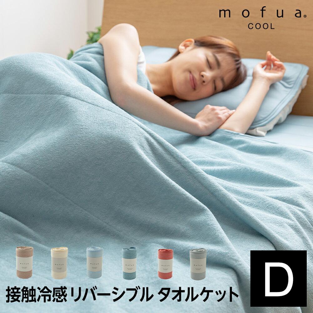 【送料無料】mofua cool 接触冷感・ふんわりタオル地 エアーケット (リバーシブルタイプ) ダブル