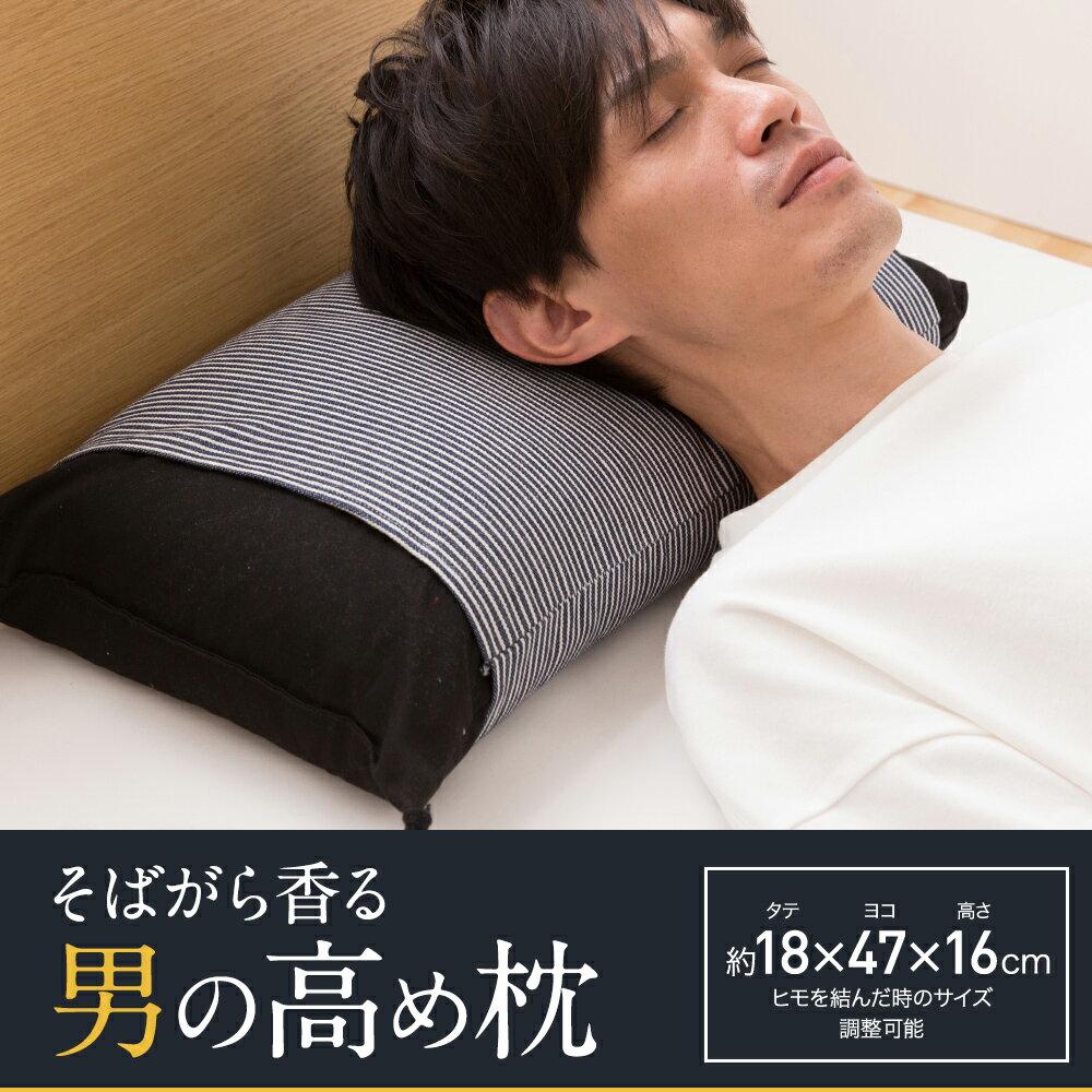 【送料無料】そばがら香る 男の高め枕 (日本製 消臭機能付き)