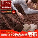 毛布 2枚合わせ毛布 発熱あったかタイプ HeatWarm (ヒートウォーム) で+2℃ 発熱あったか 毛布2枚合わせ 毛布 ダブル …