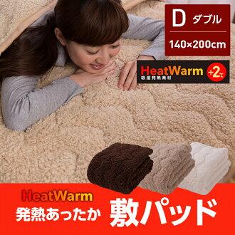 HeatWarm (熱溫暖) 熱得在床上墊