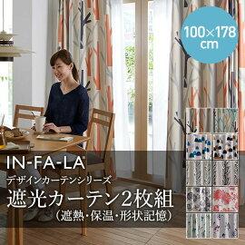 【送料無料】IN-FA-LAデザインカーテンシリーズ遮光カーテン2枚組(遮熱・保温・形状記憶)100×178cm