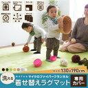 【送料無料】mofuaマイクロファイバーフランネル 洗える着せ替えラグマット 専用カバー 130x190cm