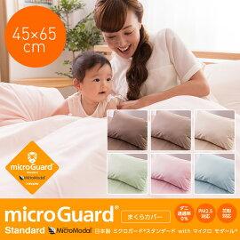日本製ミクロガードスタンダードwithマイクロモダール枕カバー(保湿・ほこりが出にくい・ダニを通さない・透湿性・静電気が起きにくい)-ピンク