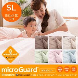 日本製ミクロガードスタンダードwithマイクロモダール掛布団カバー(保湿・ほこりが出にくい・ダニを通さない・透湿性・静電気が起きにくい)シングルロングピンク