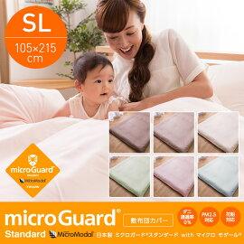 日本製ミクロガードスタンダードwithマイクロモダール敷布団カバー(保湿・ほこりが出にくい・ダニを通さない・透湿性・静電気が起きにくい)シングルロングピンク
