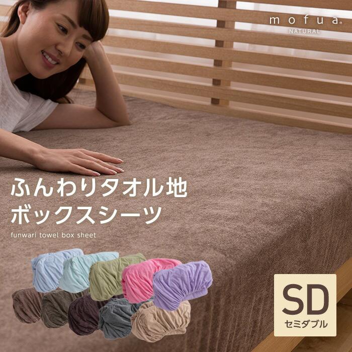 【送料無料】mofua natural ふんわりタオル地 ボックスシーツ(セミダブルサイズ)