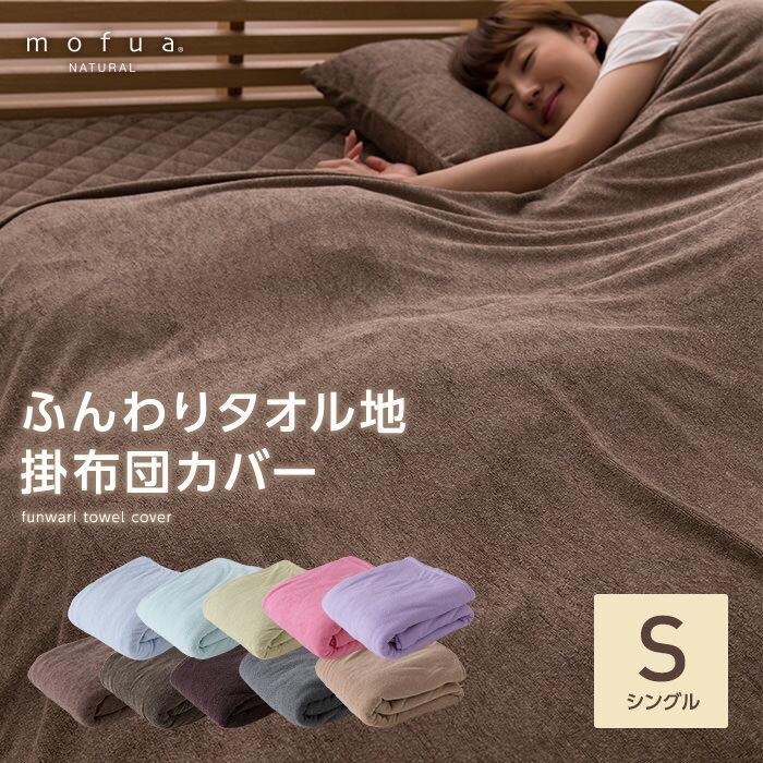 【送料無料】mofua natural ふんわりタオル地 掛布団カバー(シングルサイズ)