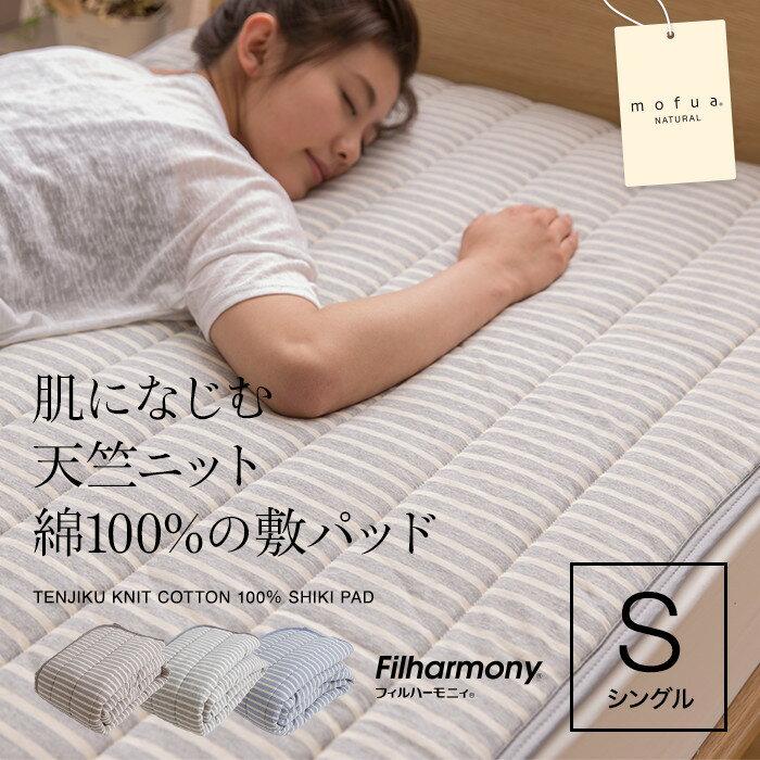 【送料無料】mofua natural 肌になじむ天竺ニット 綿100%の敷パッド(シングル)